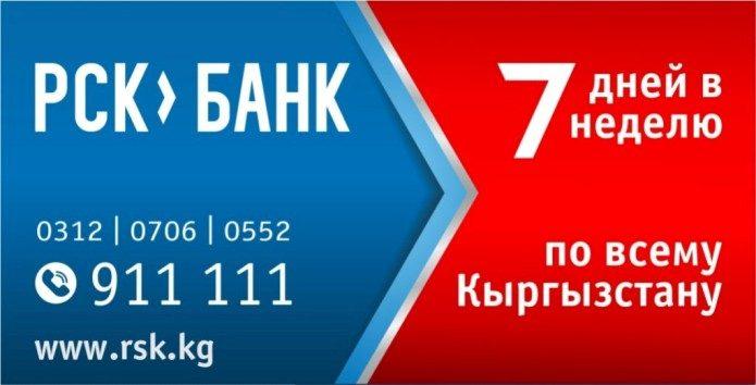 Отделения ОАО «РСК Банк» работают до вечера и без выходных
