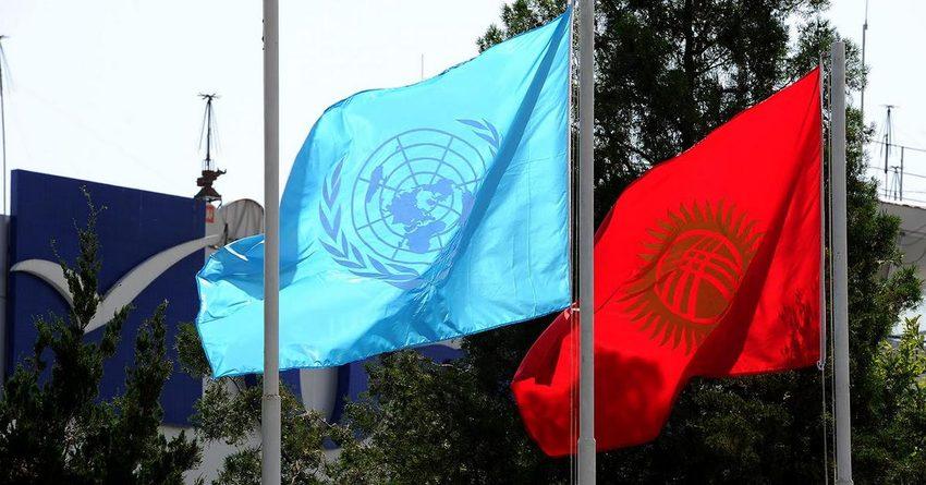 Кыргызстан вновь вошел в список государств, полностью оплативших взносы в бюджеты ООН