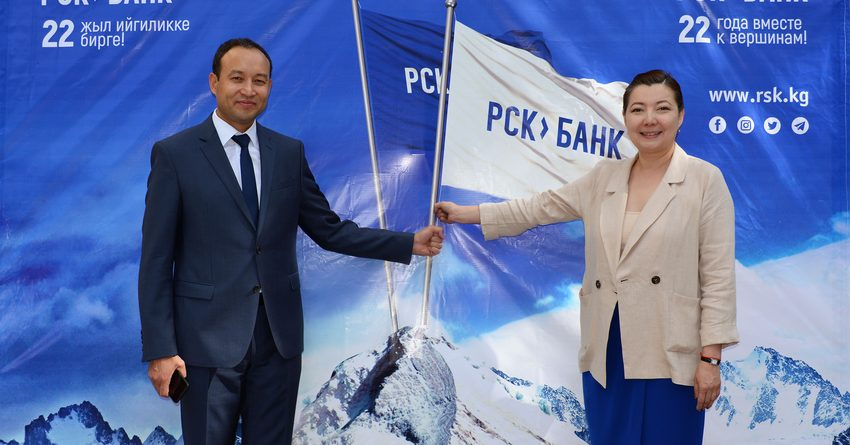 «РСК Банк»: 22 года вместе к вершинам