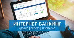 «Банк Компаньон» запустил услугу интернет-банкинга