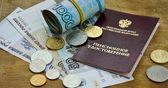 Пенсии в России и Армении снизились — ЕЭК