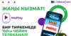 Санарип телеберүү смартфонуңда: MegaCom жаңы MePlay кызматын ишке киргизди