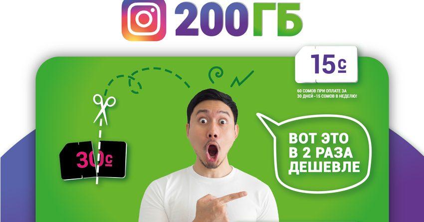200 Гб на Instagram всего за 15 сомов в неделю