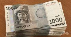 В августе выплаты пенсий и пособий составили 3.7 млрд сомов