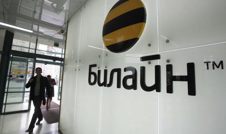 Затраты «Вымпелкома» на«пакет Яровой» составят 45 млрд руб. за 5 лет