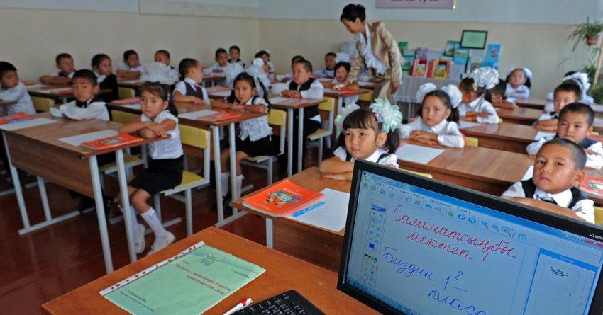 В I квартале расходы на образование в КР выросли на 1.2 млрд сомов