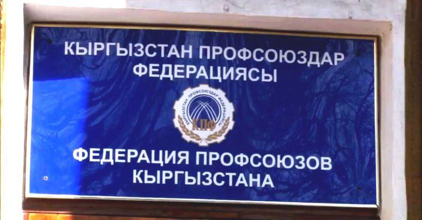 Здание Федерации профсоюзов КР захвачено бывшим руководством