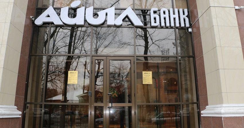 «Айыл банк» увеличил кредитный портфель до 20 млрд сомов