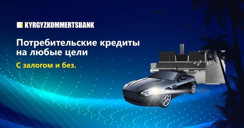 Потребительский кредит от Кыргызкоммерцбанка: с залогом и без!