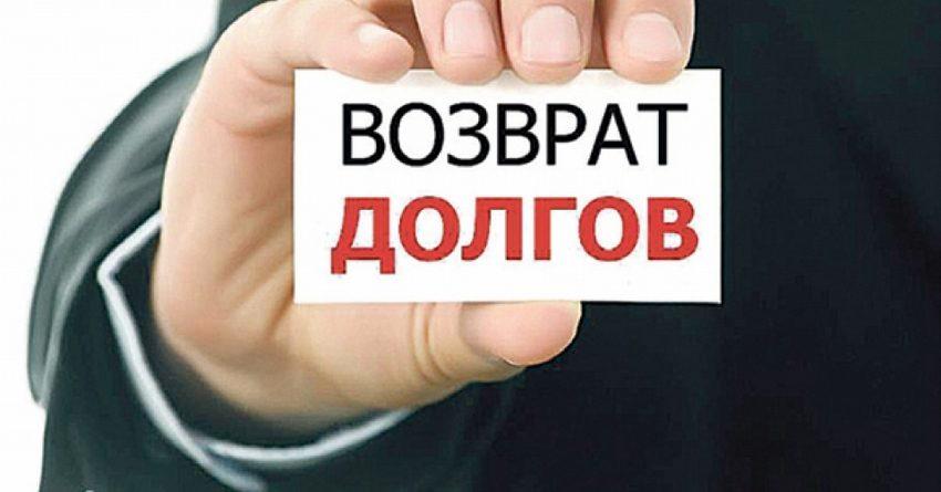 Комбанки РФ нашли новый способ взыскания долгов