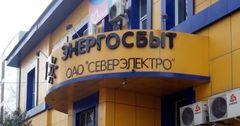 Долги абонентов Северэлектро составляют 421 млн сомов