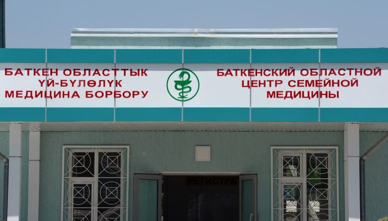 Финансирование Баткенской областной больницы составило $860 тысяч