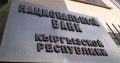 Нацбанк согласовал кадровые назначения в четырех финучреждениях