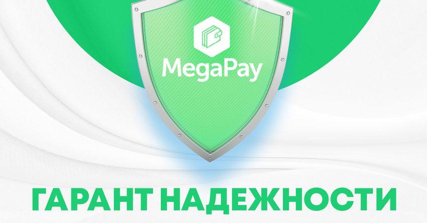 Мобильное приложение MegaPay: более 400 сервисов и услуг в режиме онлайн