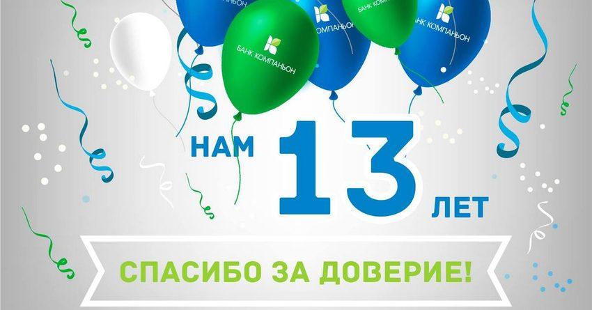 «Банк Компаньон» отмечает 13-летие!