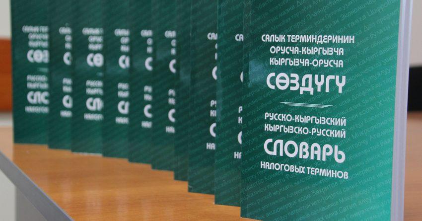 В Кыргызстане издали кыргызско-русский словарь налоговых терминов