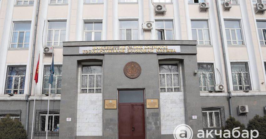 В ГНС КР сменился председатель