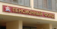 Пенсионный фонд России истратил годовой запас средств на доплаты за полгода