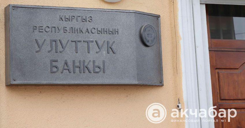 Нацбанк разместит на рефинансирование комбанков 1 млрд сомов