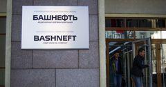В числе претендентов на приватизацию «Башнефти» - компания однокурсника Путина