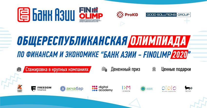 «Банк Азии» проведет олимпиаду FinOlimp 2020