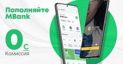 Пополняйте MBank online без комиссии через мобильное приложение MegaPay