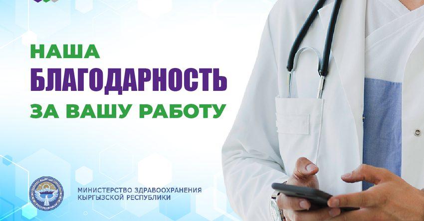 Медики Кыргызстана благодарят MegaCom за бесплатные связь и интернет