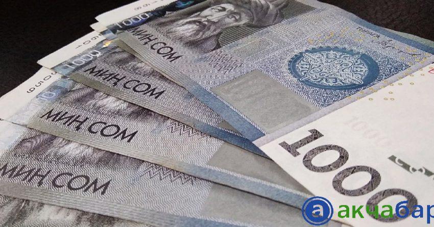 Задолженность кыргызстанцев перед банками выросла на 5.8 млрд сомов