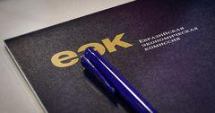 Трансграничные кредиты в  ЕАЭС станут доступнее