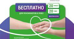MegaComзапустил тарифную опцию «Социальная» специально для пенсионеров и ЛОВЗ