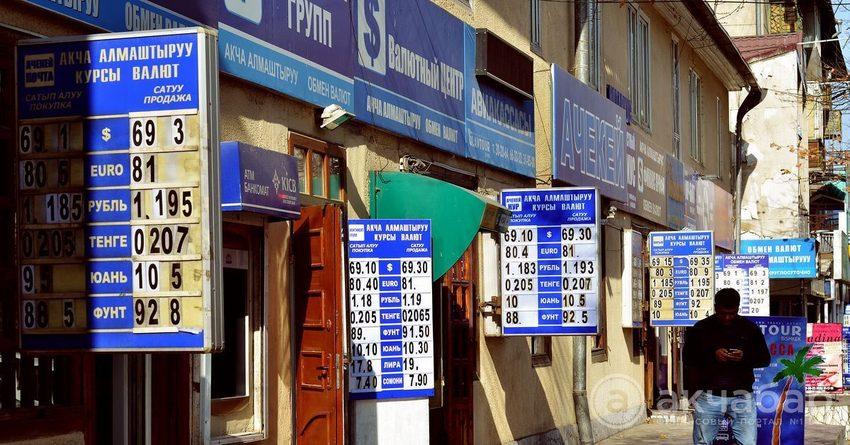 В бишкекских обменках закончились тенге. Обменщики объяснили почему