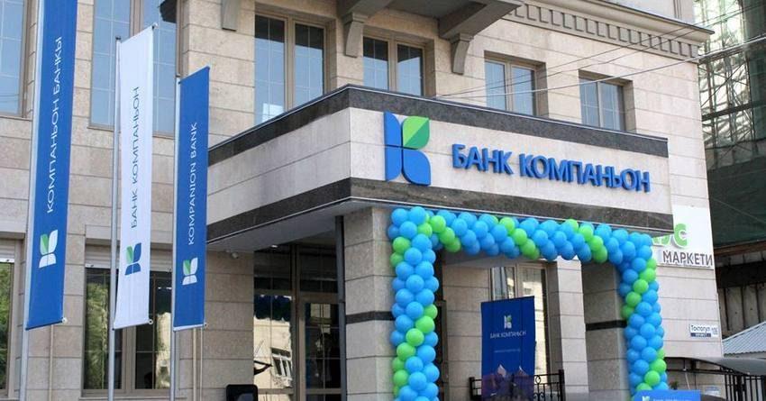«Банк Компаньон»: Нам 13 лет!
