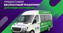 MegaCom обеспечил медработников столицы транспортом