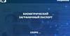 Работа по внедрению биометрических загранпаспортов продолжается — ГРС