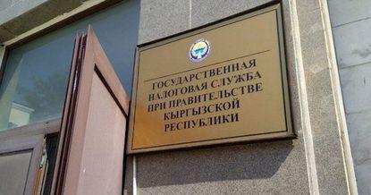 Налоговая списала пени, штрафов и санкций бизнесу на 622 млн сомов
