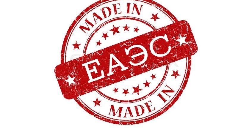 Согласованы семь направлений поддержки импортозамещения в ЕАЭС