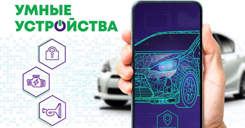 MegaCom запускает универсальный тариф для «умных» устройств