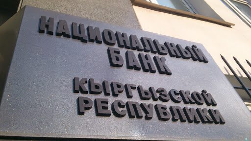 В КР высокая платежеспособность банковской системы — НБ КР