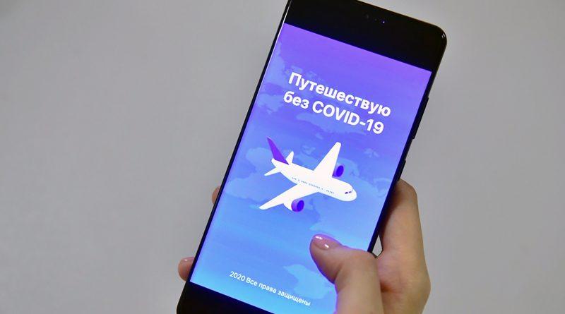 Приложением «Путешествую без COVID-19» воспользовались свыше 1.9 тысячи кыргызстанцев