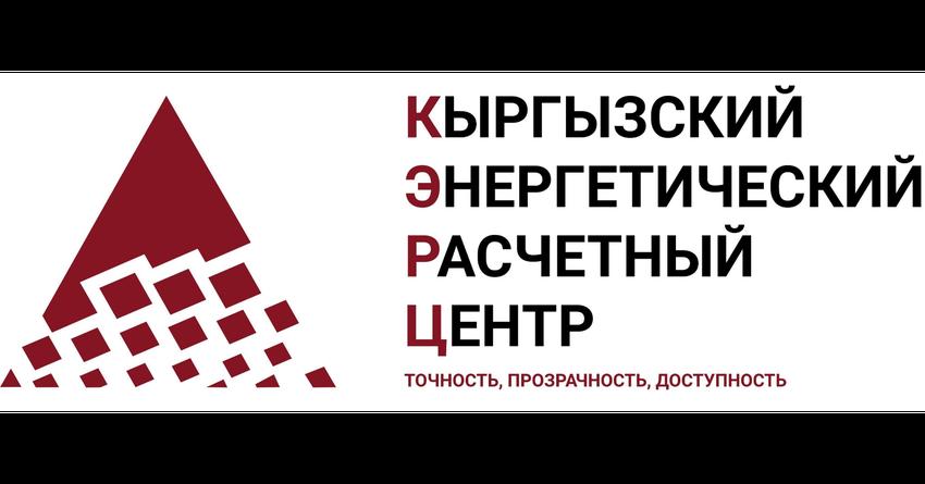 Гендиректором Кыргызского энергетического расчетного центра избран Бапа Жаныбеков