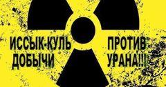 Российский инвестор прогадал, вложившись в урановое месторождение?