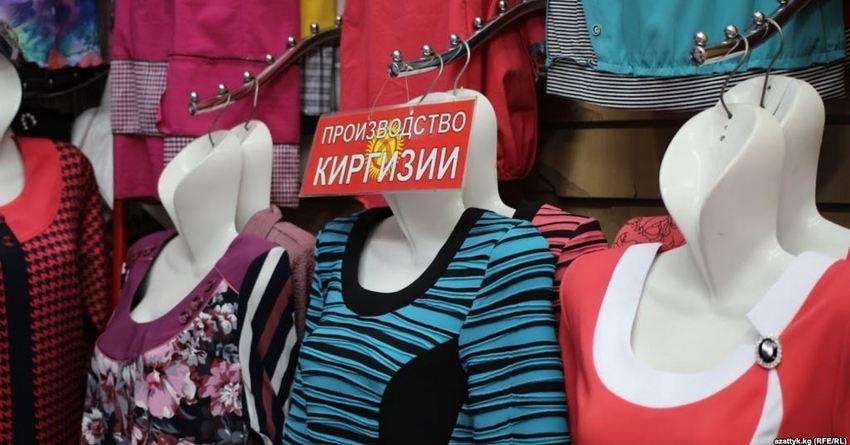 Торговля Кыргызстана с ЕАЭС выросла почти на 15%