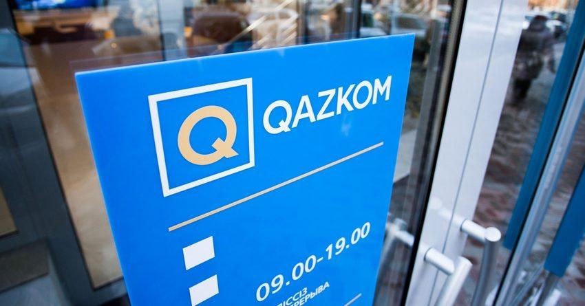 Казахстанский Qazkom получил заем в 200 млрд тенге от неназванного источника