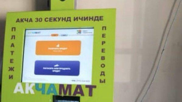 Вне закона: заемщики автоматов «Акчамат» могут обжаловать в суде высокие проценты