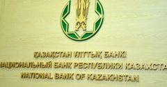 Нацбанк Казахстана снизил базовую ставку на 0.5 процентных пункта – до 12.5%