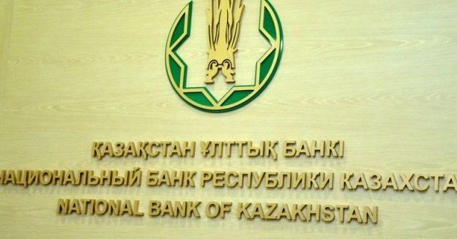 ЦБКазахстана снизил базовую ставку до12,5%