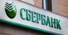 Чистая прибыль «Сбербанка» за январь - ноябрь выросла на 21.6%