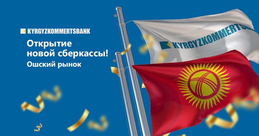 «Кыргызкоммерцбанк» объявляет об открытии новой сберегательной кассы на Ошском рынке!