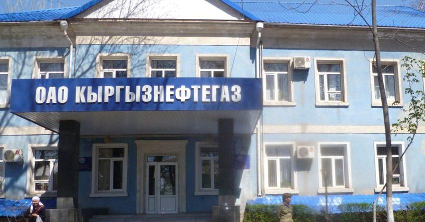 Акции «Кыргызнефтегаза» подешевели на 6 сомов