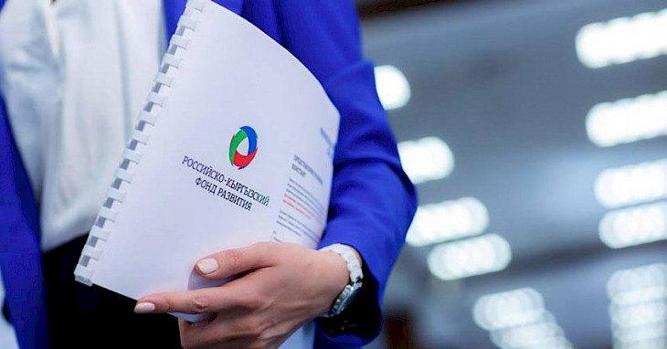 РКФР перестает быть «элитным» фондом — Жээнбеков